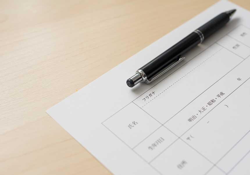 記入用紙 ペン