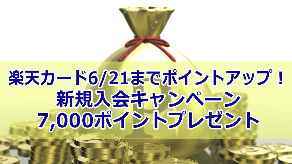 楽天カード6/21までポイントアップ!新規入会キャンぺーン7,000ポイントプレゼント
