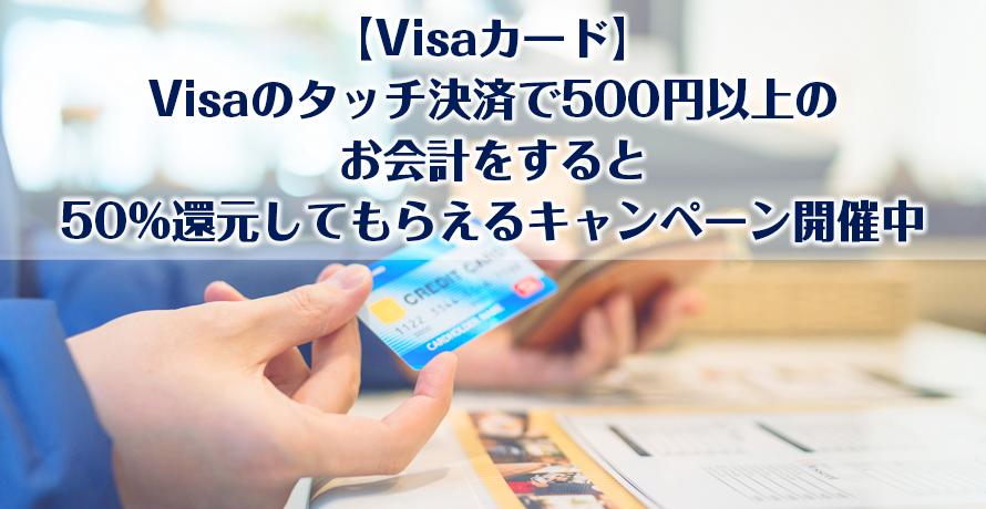 タッチ visa Visaタッチ決済とは?対応クレジットカード5選を利用して買い物をよりスマートに